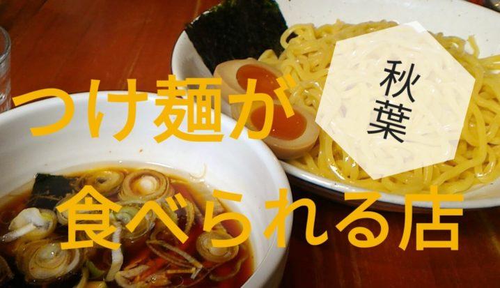 秋葉原 つけ麺
